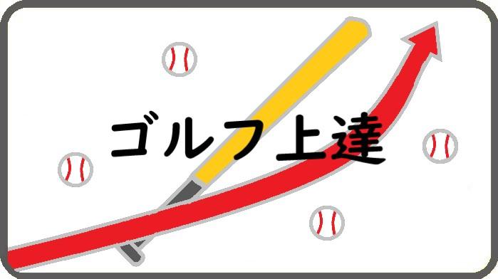野球経験者