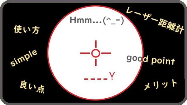 レーザー距離計の使い方
